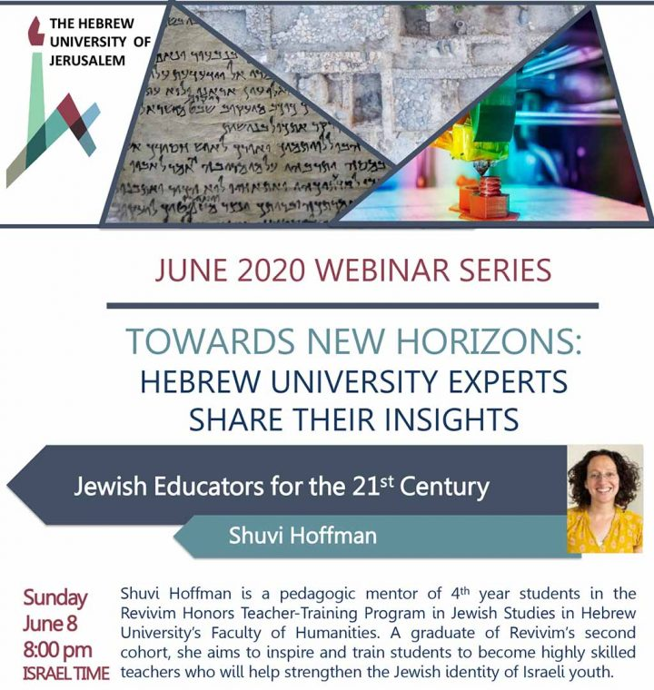 Jewish Educators for the 21st Century
