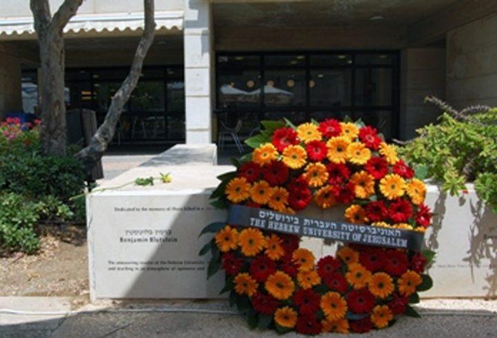 A 18 años del ataque terrorista en la Universidad Hebrea